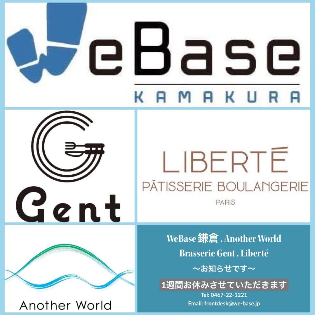 【WeBase 鎌倉からのお知らせ】