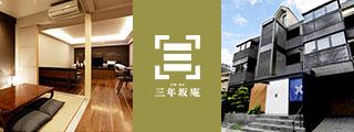 京都清水三年坂庵